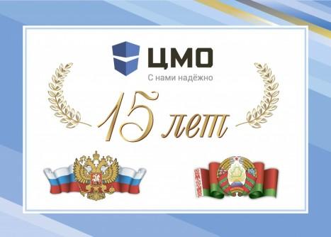 Сертификат 15 лет+5mm