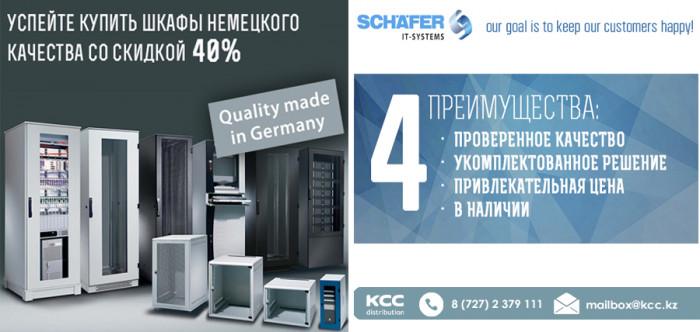 Акция на укомплектованные шкафы Schaefer!
