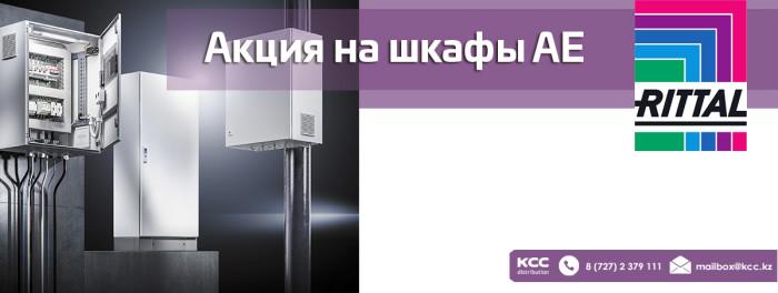 АЕ шкафы RITTAL на складе в Алматы. Цены стали еще ниже!