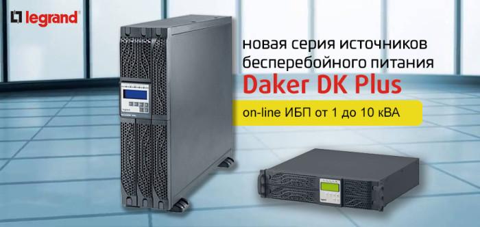 daker-plus